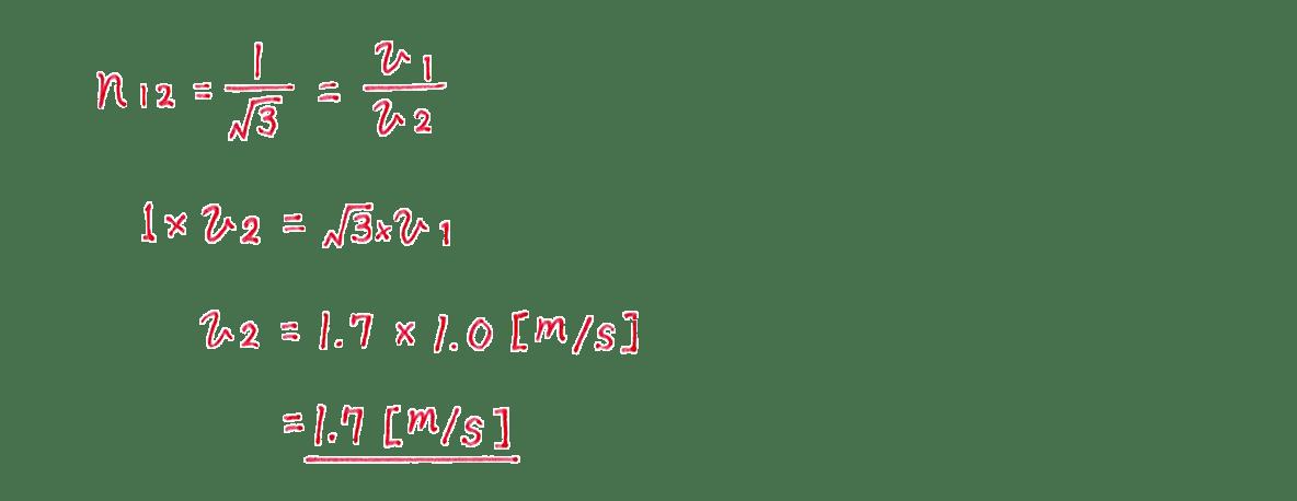 波動19 練習 (2)解答すべて