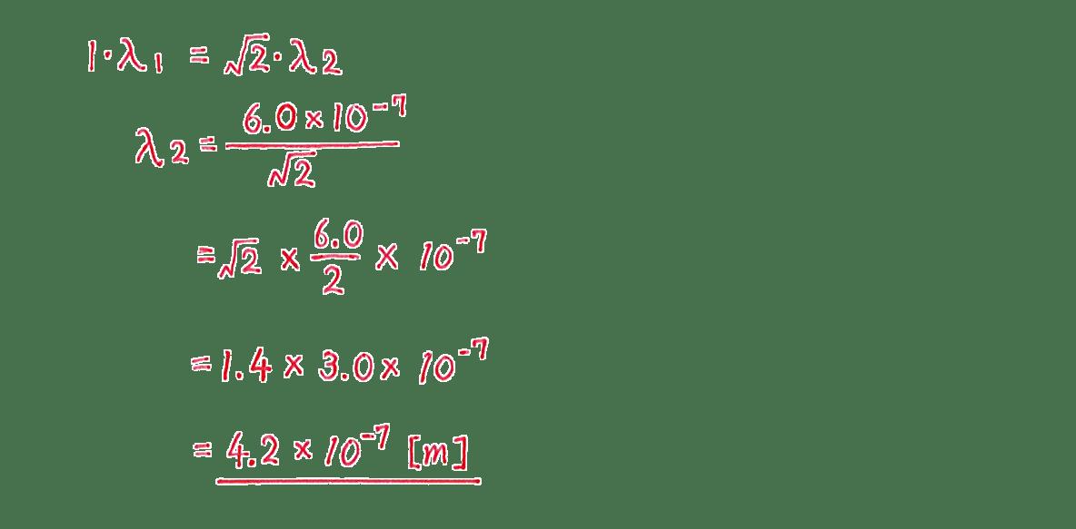波動20 練習 (2)解答すべて