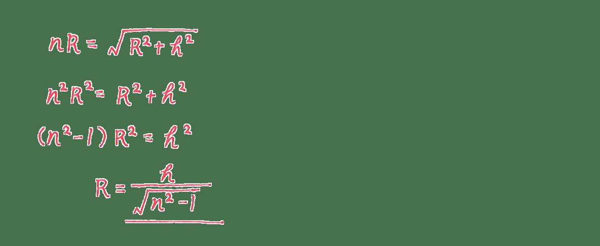 波動22 練習 図の右下側1−4行目