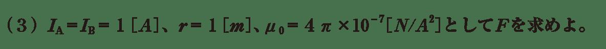 高校物理 電磁気42 練習 (3) 問題文
