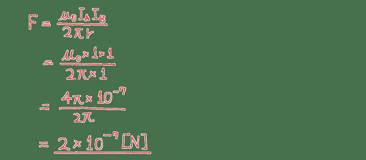 高校物理 電磁気42 練習 (3) 解答全て