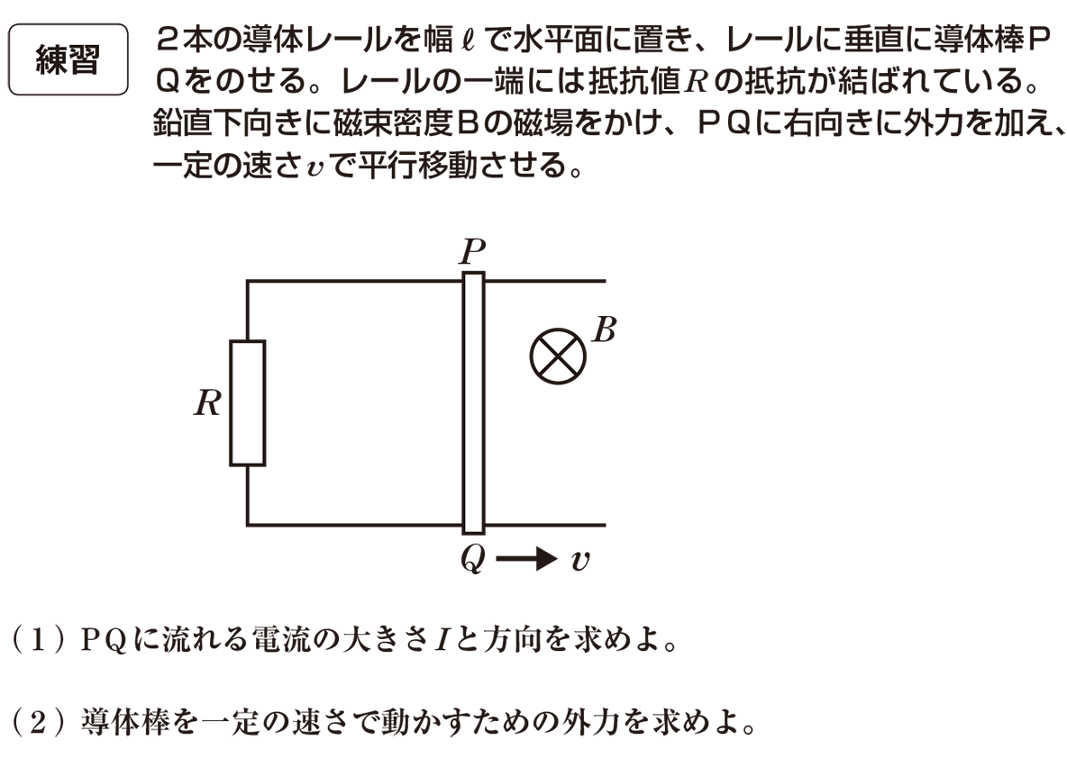 高校物理 電磁気45 練習 全部