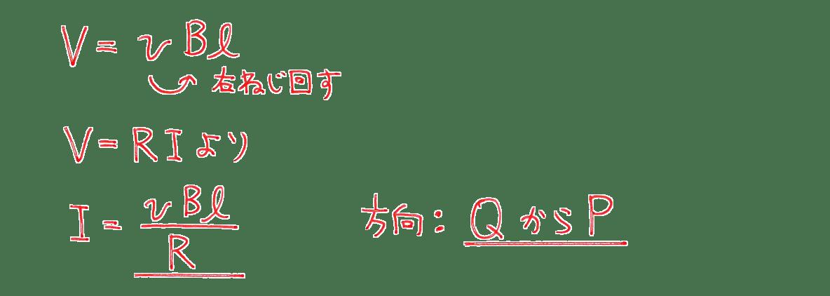 高校物理 電磁気45 練習 (1) 解答全て