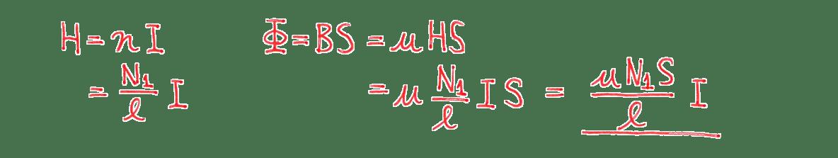 高校物理 電磁気48 練習 (1)解答全て