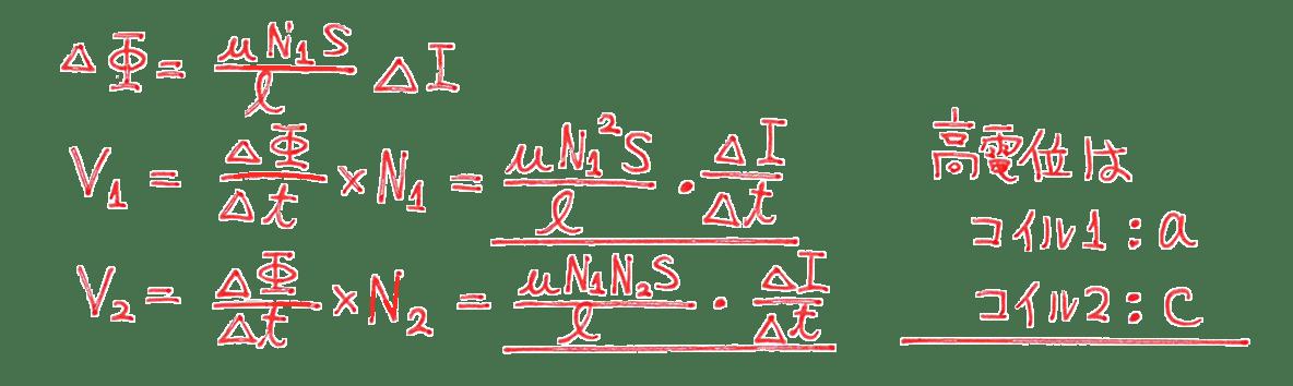 高校物理 電磁気48 練習 図