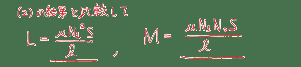 高校物理 電磁気48 練習 (3) 解答全て