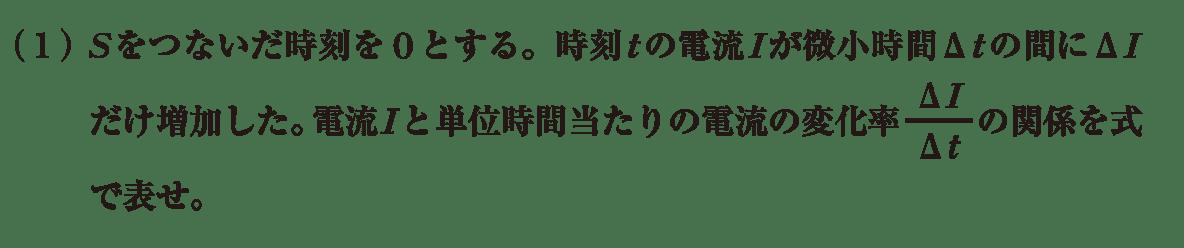 高校物理 電磁気50 練習 (1)問題文