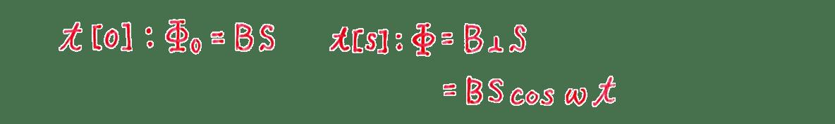 高校物理 電磁気51 練習 (1) 解答すべて