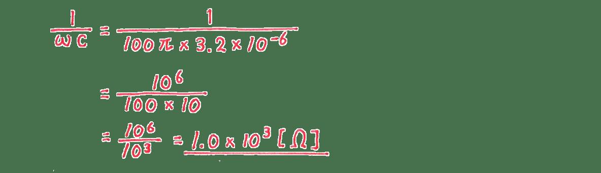 高校物理 電磁気54 練習 (1) 解答全て