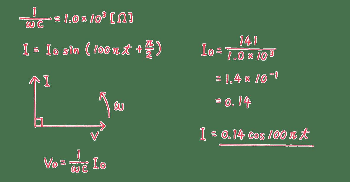 高校物理 電磁気54 練習 (2)解答すべて