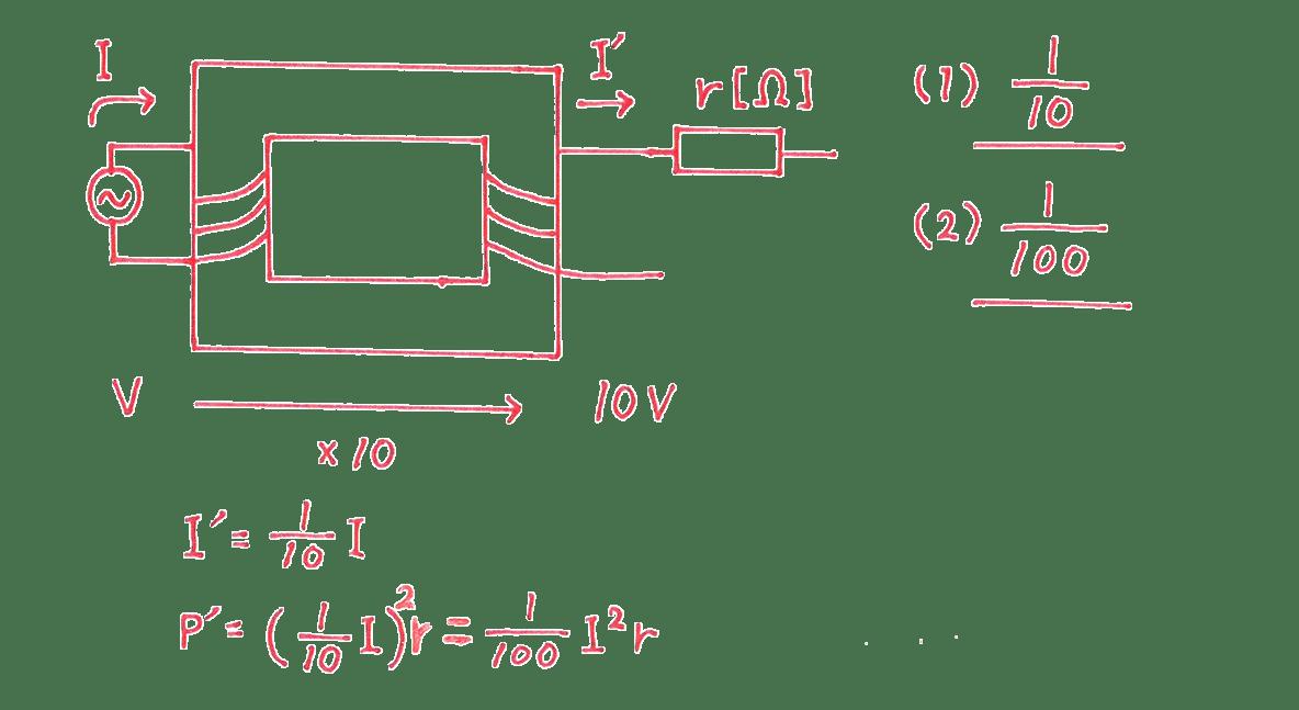 高校物理 電磁気56 練習2 答えすべて