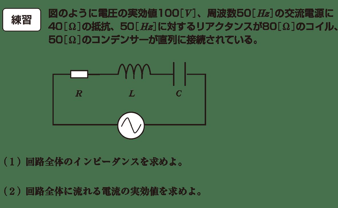 高校物理 電磁気57 練習 全部