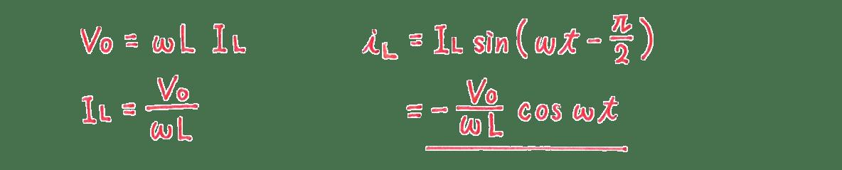 高校物理 電磁気58 練習 (2) 解答全て