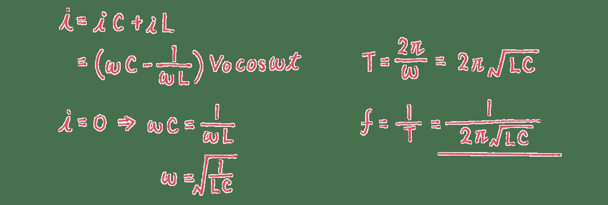 高校物理 電磁気58 練習 (3)解答すべて