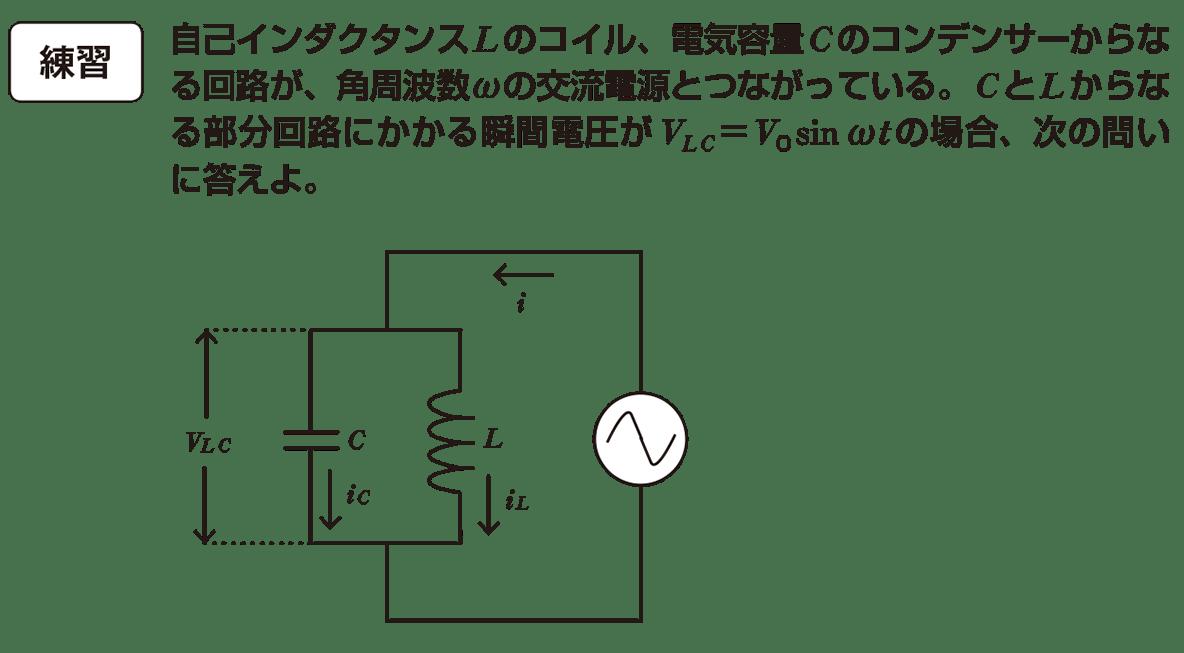 高校物理 電磁気58 練習 問題文
