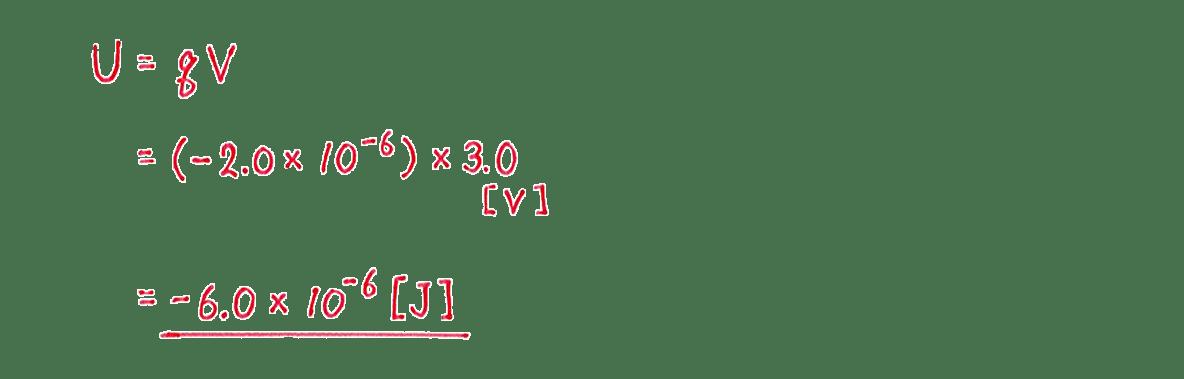 高校物理 電磁気3 練習 (2)解答すべて