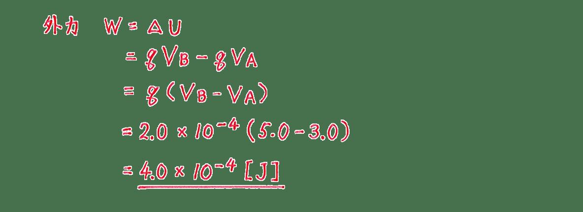 高校物理 電磁気4 練習 (1)解答すべて