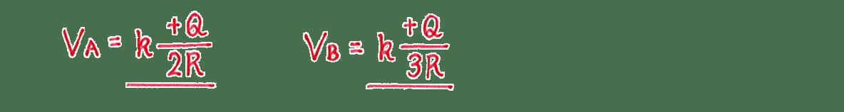 高校物理 電磁気5 練習 (2) 答えすべて