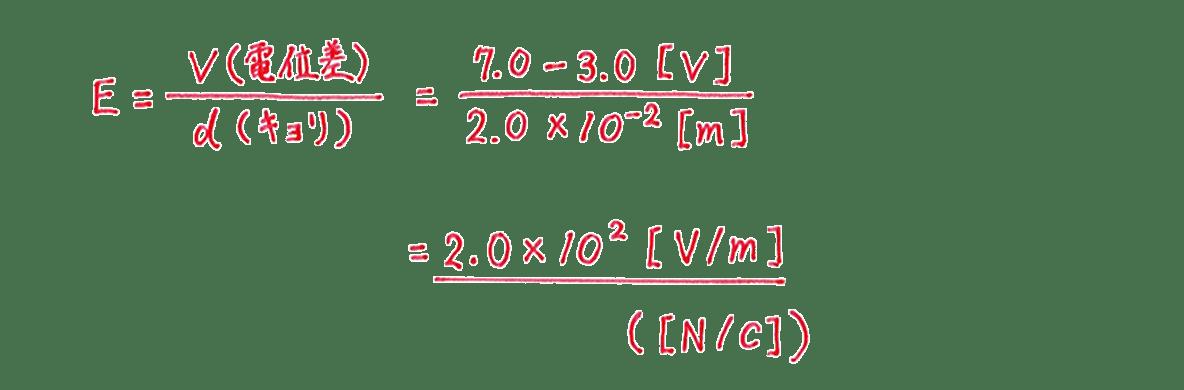 高校物理 電磁気7 練習 (2)解答すべて