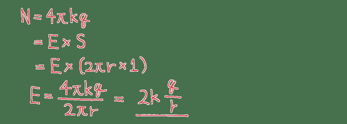 高校物理 電磁気9 練習 (2) 図の右側全て