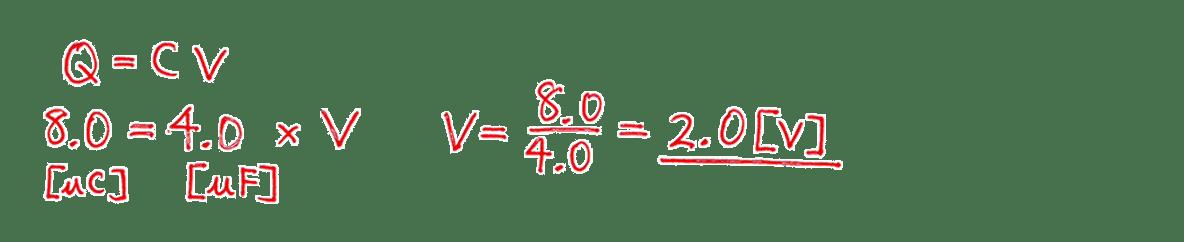 高校物理 電磁気13 練習 (1) 解答すべて