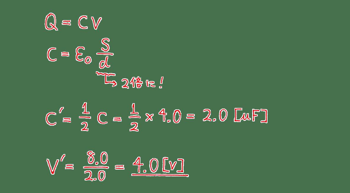高校物理 電磁気13 練習 (2) 解答すべて