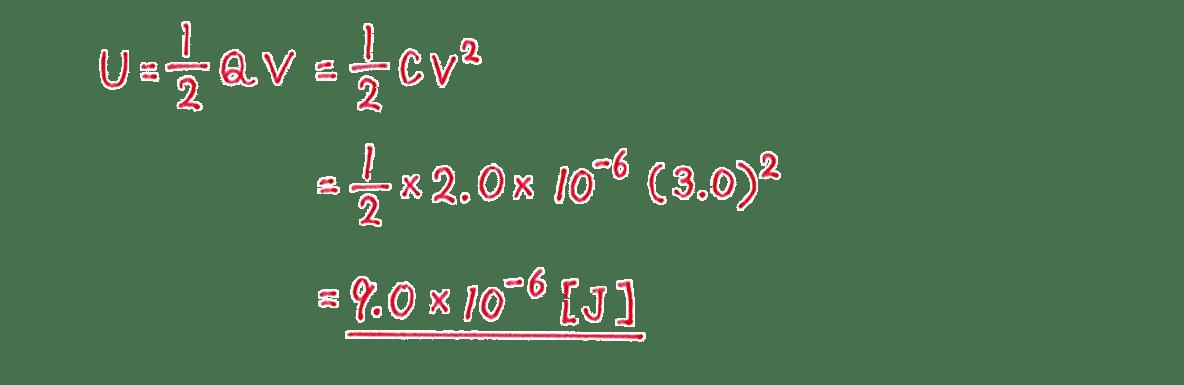 高校物理 電磁気14 練習 (1) 解答