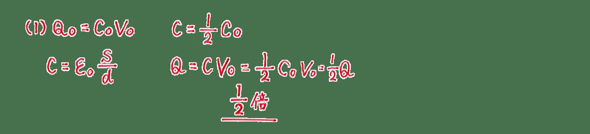 高校物理 電磁気15 練習 (2) 図の右側全て