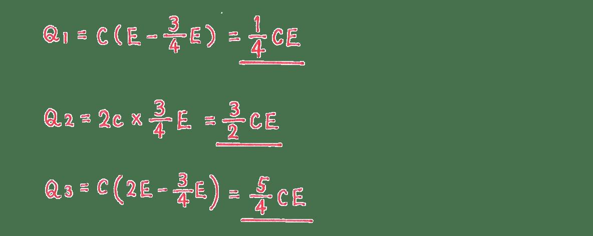 高校物理 電磁気19 練習 (2) 解答すべて