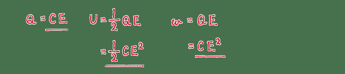 高校物理 電磁気21 練習 (1) 解答すべて
