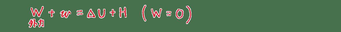 高校物理 電磁気21 練習 (2) 1行目