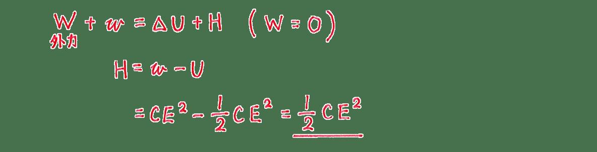 高校物理 電磁気21 練習 (2) 解答全て