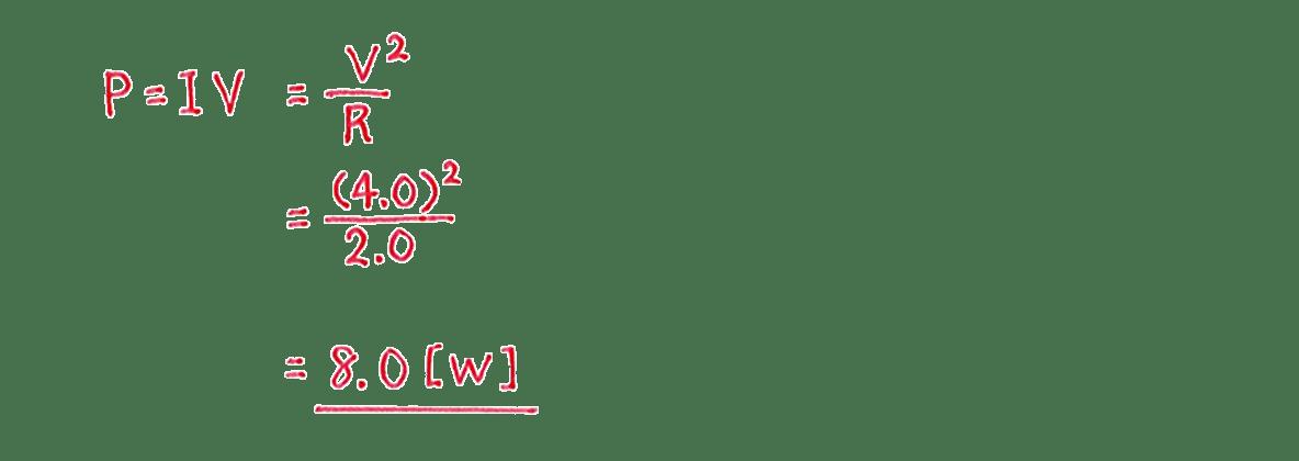 高校物理 電磁気24 練習 (1)解答すべて