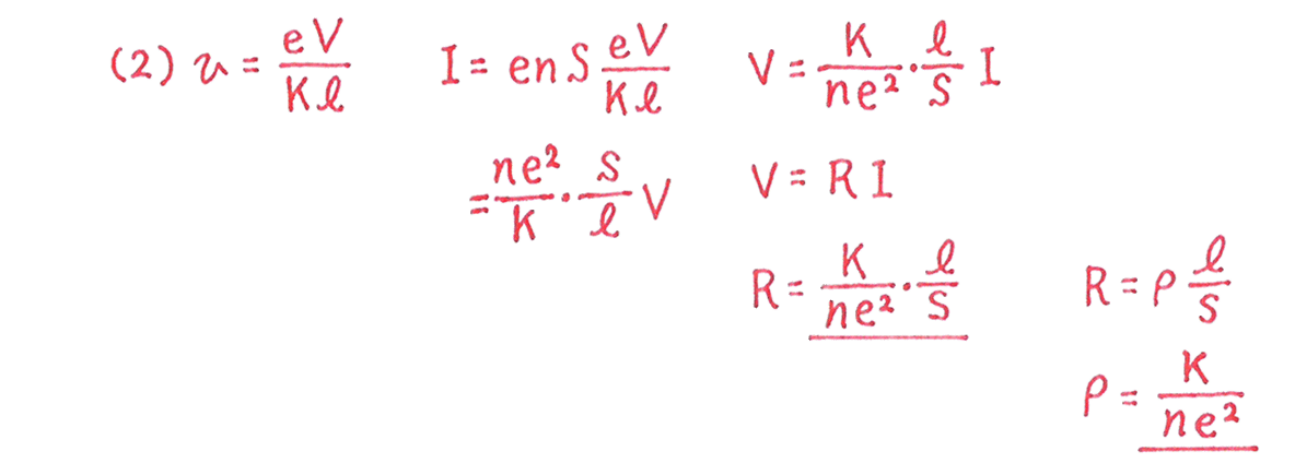 高校物理 電磁気25 練習 (3) 解答全て