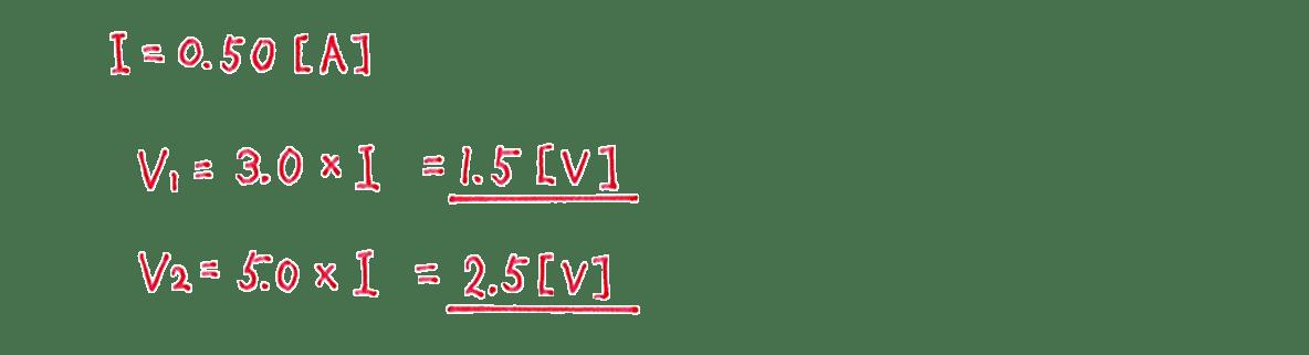 高校物理 電磁気27 練習 (2) 解答すべて