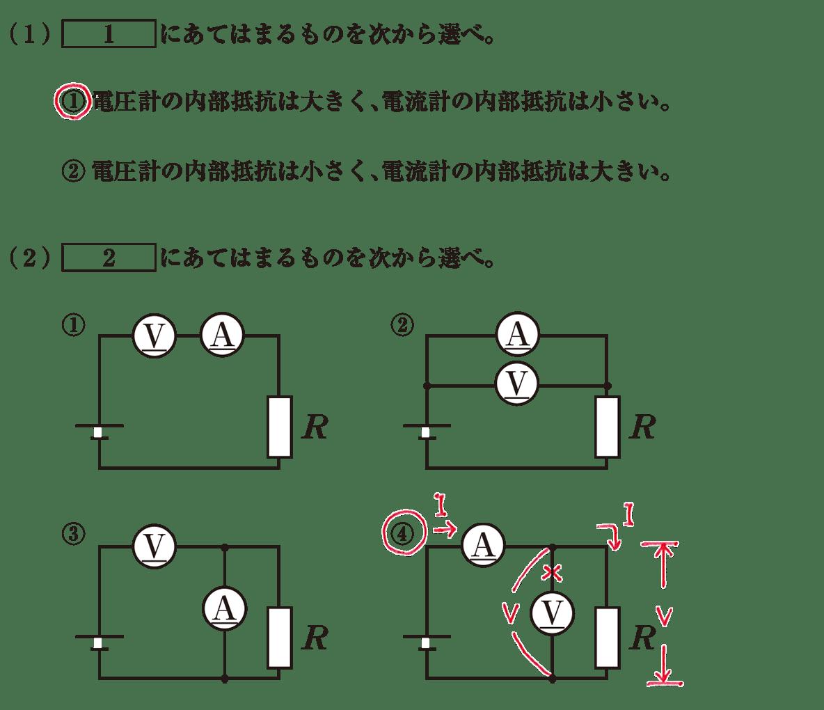 高校物理 電磁気30 練習 (1)(2)解答全て