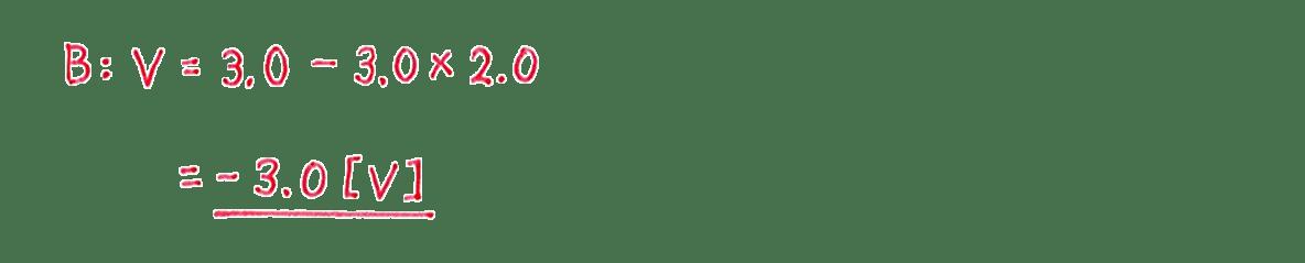 高校物理 電磁気31 練習 (2) 図の下側1−2行目