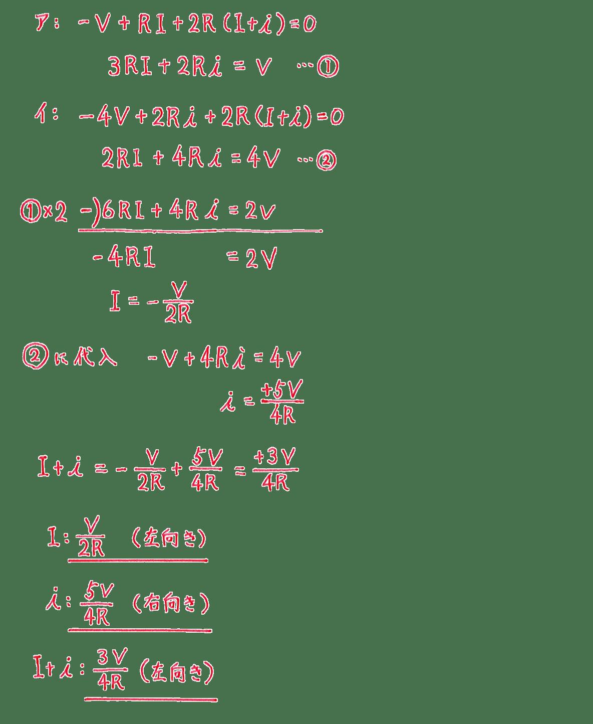 高校物理 電磁気32 練習 式すべて 縦につなげる