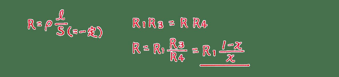 高校物理 電磁気33 練習 (1)答え全部