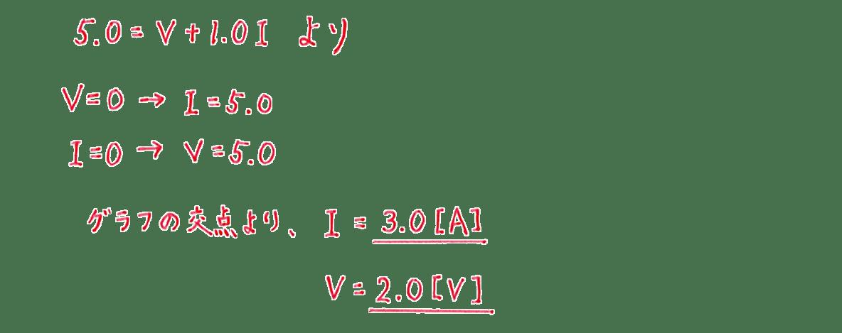 高校物理 電磁気36 練習 解答