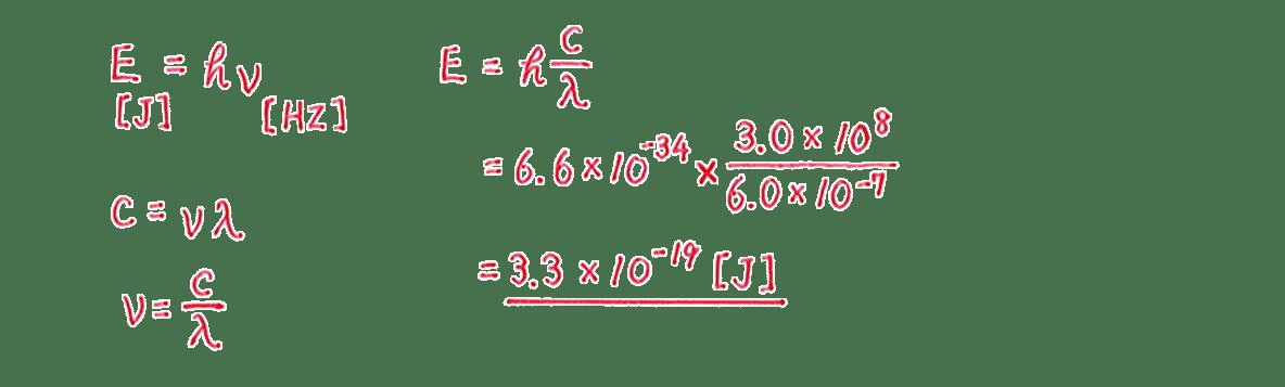 高校物理 原子1 練習 左端1−3行目 中央1−3行目
