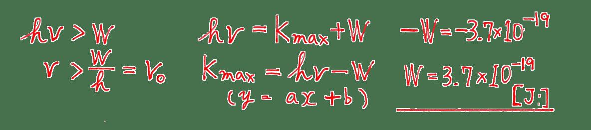高校物理 原子2 練習(1) 答えすべて