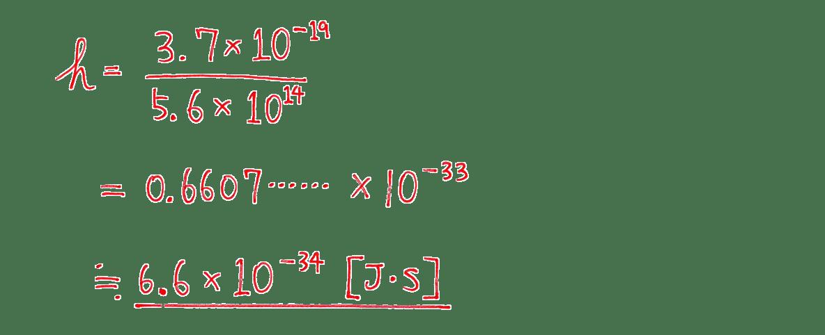 高校物理 原子2 練習 (2)解答全て