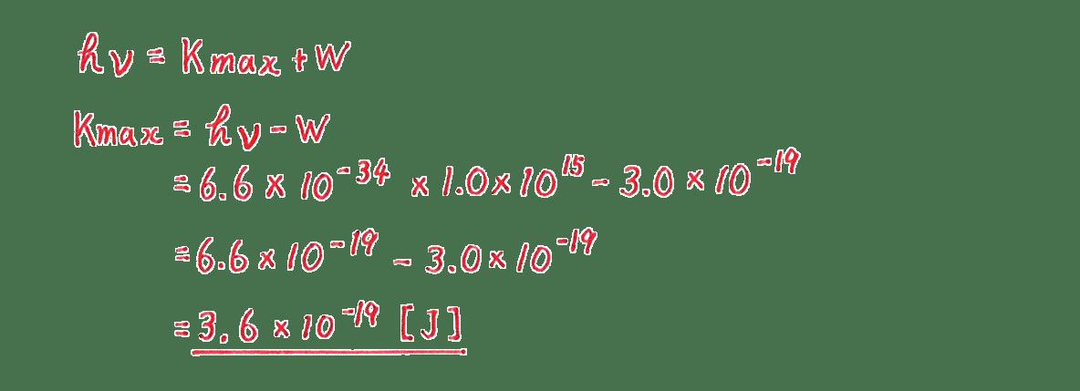 高校物理 原子3 練習 (1) 解答全て