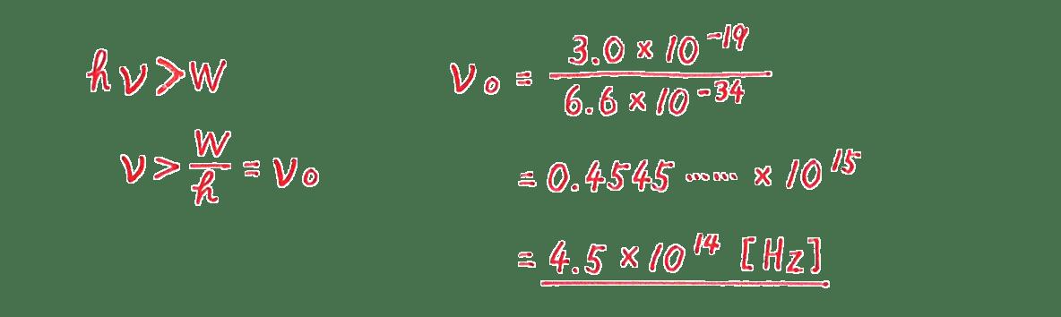 高校物理 原子3 練習 (2) 解答全て