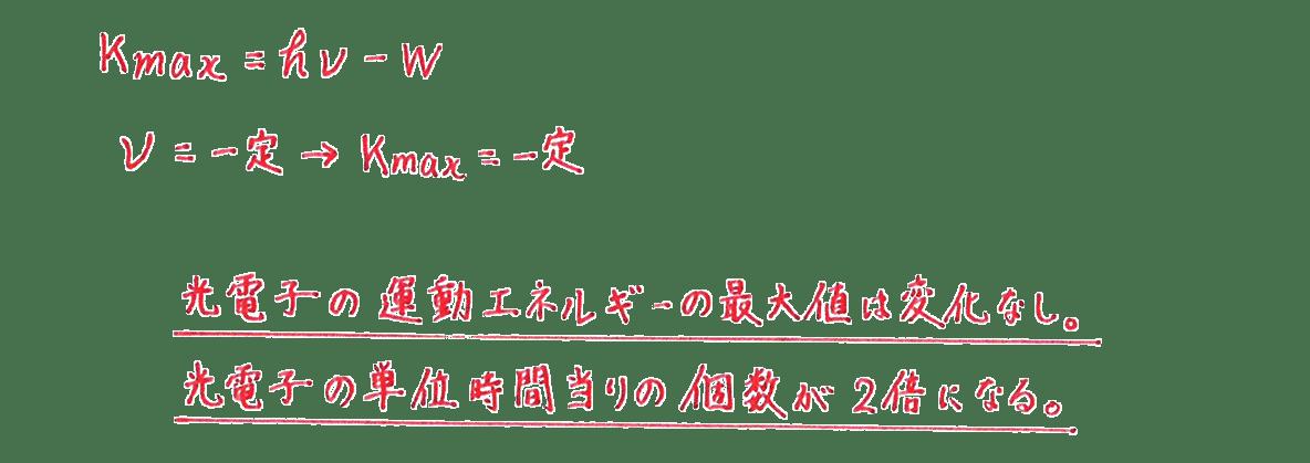 高校物理 原子3 練習 (3) 解答全て