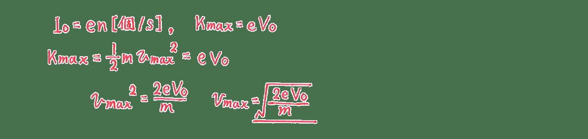 高校物理 原子4 練習 (1) 解答