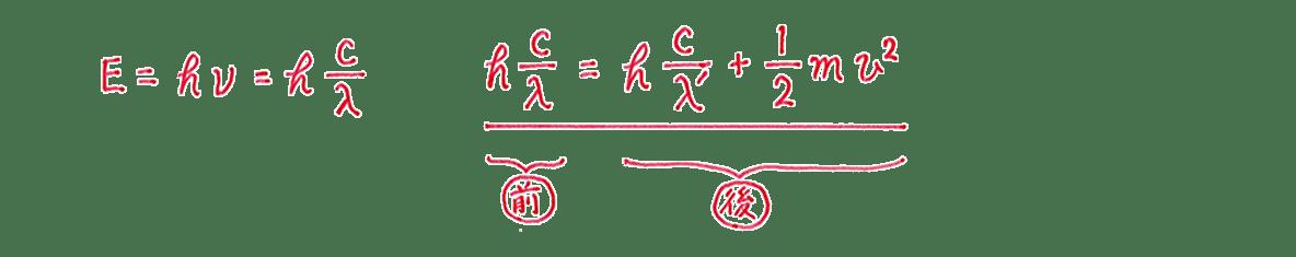 高校物理 原子5 練習 (1)解答