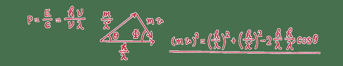 高校物理 原子5 練習 (2)答え