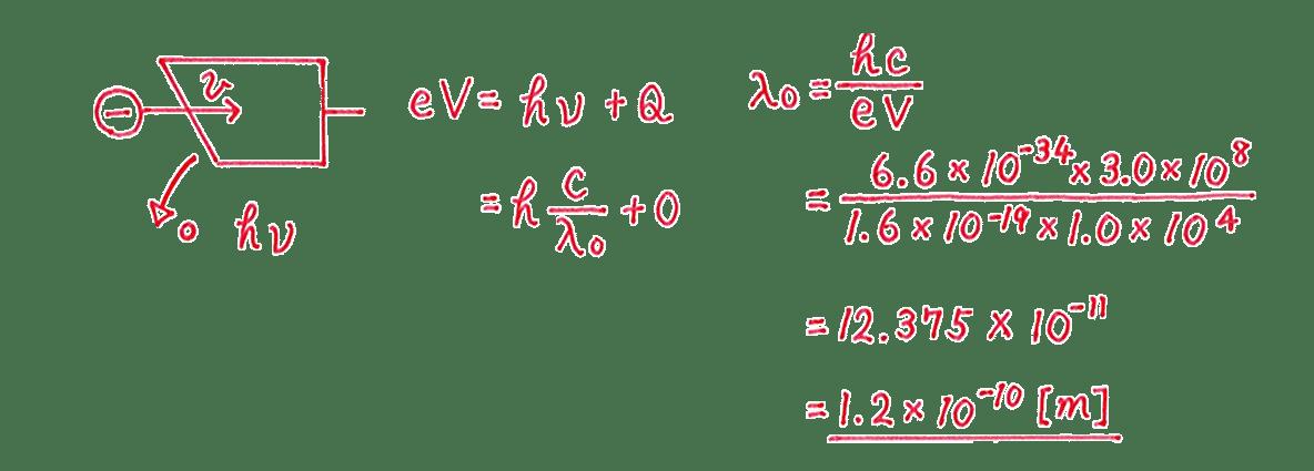 高校物理 原子10 練習 (1)答え